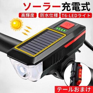 自転車 ライト バイクライト ソーラー充電 USB充電 LEDライト 防水 残量表示 ヘッドライト テールライト付き【送料無料】