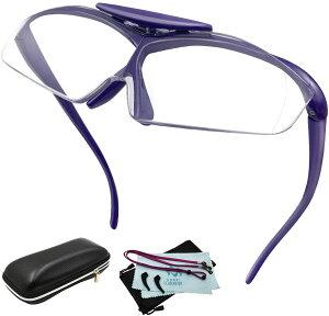 拡大鏡 ルーペ 1.6倍 6点セット 跳ね上げ式 拡大ループ メガネ型ルーペ メガネ メガネ型拡大ルーペ 跳ね上げタイプ 読書用 メガネタイプの拡大鏡 「1年間の安心保証] パープル