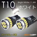 T10 LED 爆光ホワイト 2個セット 拡散24連 白 ポジション ナンバー灯 6500K ルームランプ 3014チップ 無極性 12V用 EX…