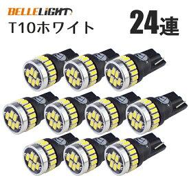 T10 LED 爆光ホワイト 10個セット 拡散24連 白 ポジション ナンバー灯 6500K ルームランプ 3014チップ 12V用 EX031