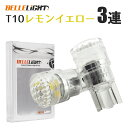T10 LED イエロー 2個セット ダイヤモンドカットレンズ拡散型 黄色 ポジション ルームランプ レモンイエロー 12V用 無…