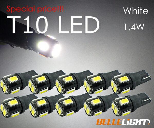 T10 LED 10個セット 【超特価】拡散6連 白 ポジション ナンバー灯 ルームランプ 5630チップ ホワイト 12V用 AX011