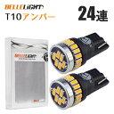 T10 LED ライトアンバー 2個セット 拡散24連 サイドウインカー ポジション 爆光 3014チップ ルームランプ 12V用 EX036