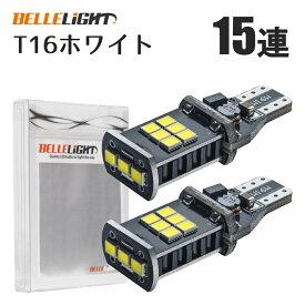 T16 LEDバルブ 爆光バックランプ 白 無極性 6000K 15連 2835チップ T15 2個セット ホワイト 12V用 ベルライト JX011