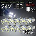 10個セット 24V車用 BA15s LEDバルブ S25 13連 ホワイト マーカー 白 5050SMD ルームランプ トラック ナンバー灯 SX071