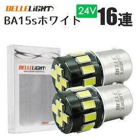 お試し2個セット 24V車用 BA15s 短めサイズ LEDバルブ S25 16連 ホワイト マーカー 白 5630SMD ルームランプ トラック ナンバー灯 AX021H