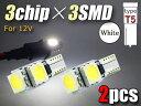 T5 LED 9連( 3チップ×3連SMD) 白 爆光 メーター球 2個セット エアコン球 ダッシュボードパネル 5050チップ ホワイト …