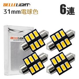 4個セット T10×31mm LED 電球色 ルームランプ球 6連 暖白 ウォームホワイト 5630チップ 暖色 12V LEDバルブ AX032