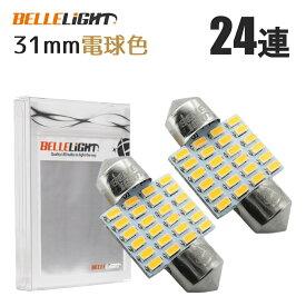T10×31mm LED 電球色 爆光 24連 無極性 3000K ルームランプ 暖白色 3014チップ 2個セット ホワイト 暖色 12V用LEDバルブ EX082