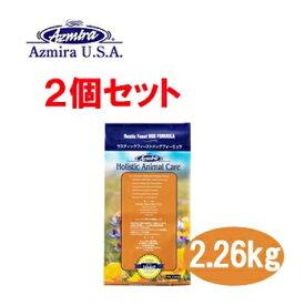 Azmira アズミラ ラスティックフィーストドッグフォーミュラ(七面鳥ベース) 2.26kg×2個セット【成犬・高齢犬・子犬(全犬種・全年齢対応)/ドライフード/ホリスティックフード】