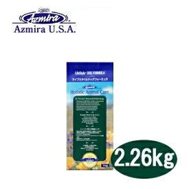 Azmira アズミラ ライフスタイルドッグフォーミュラ(ラムベース) 2.26kg【成犬・高齢犬・子犬(全犬種・全年齢対応)/ドライフード/ホリスティックフード】