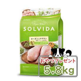 【送料無料】【おやつ&サンプル付】SOLVIDA ソルビダ グレインフリー チキン 室内飼育体重管理用 5.8kg【ソルビダ(SOLVIDA) オーガニック/ドライフード肥満犬用・ライト/ペットフード/ドッグフード】【RCP】【正規品】【ラッキーシール対応】