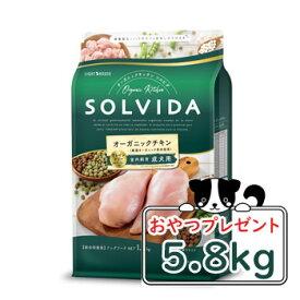 【おやつ&サンプル付】SOLVIDA ソルビダ グレインフリー チキン 室内飼育成犬用 5.8kg【ソルビダ(SOLVIDA) オーガニック/グレインフリー/ドライフード/成犬用・アダルト/ペットフード/ドッグフード/正規品】