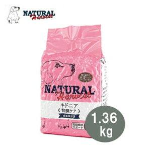 ナチュラルハーベスト セラピューティックフォーミュラ キドニア 腎臓ケア用食事療法食 1.36kg【ドッグフード・ドライフード・ペットフード・成犬・シニア犬・腎臓・低タンパク質・