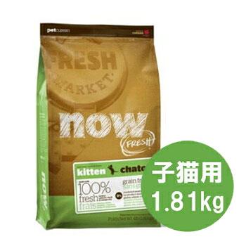 NOWFRESH(ナウフレッシュ) GrainFree キトン 1.81kg【キャットフード/ドライフード/ペットフード/ペット用品/猫用品/グレインフリー】【3,800円以上で送料無料】