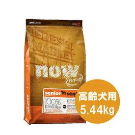 【送料無料】NOWFRESH(ナウフレッシュ) GrainFree シニア&ウェイトマネジメント 5.44kg【ドッグフード/ドライフード/高齢犬(シニア)・肥満犬用/穀物不使用(グレインフリー)/ペットフード/DOG FOOD】