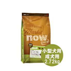 【あす楽】NOWFRESH(ナウフレッシュ) GrainFree スモールブリードアダルト 2.72kg【ナウフレッシュ】【ドッグフード/ドライフード/成犬用(アダルト)・小型犬用/穀物不使用(グレインフリー)/ペットフード/DOG FOOD】