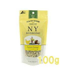 ニューヨークボンボーン(NY BON BONE) バナナココナッツ 100g【ドッグフード・犬用おやつ・犬のおやつ・犬のオヤツ・いぬのおやつ】【ペットウィル】