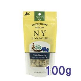 ニューヨークボンボーン(NY BON BONE) ワイルドブルーベリー 100g【ドッグフード・犬用おやつ・犬のおやつ・犬のオヤツ・いぬのおやつ】【ペットウィル】