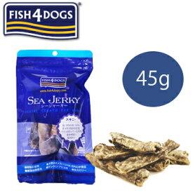 フィッシュ4ドッグ シージャーキー スキニー 45g【魚/犬用おやつ/犬のおやつ・犬のオヤツ・いぬのおやつ/ジャーキ】