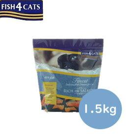 フィッシュ4キャット Fish 4 Cats サーモン 1.5kg【魚/ドライフード/オールステージ/猫のご飯/ネコ/穀物不使用(グレインフリー)/ペットフード/キャットフード】【お得なクーポン配布中♪】【ラッキーシール対応】【お得なクーポン】