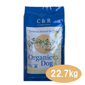 【ポイント10倍】C&R オーガニックドッグ 22.7kg(50ポンド)【ドッグフード・成犬・アダルト・ドライフード・ペットフード・無添加・無着色・オーガニック】