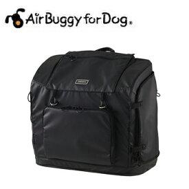 【ポイントUP】AirBuggyforDog(エアーバギー) 3WAY BACKPACK CARRIER(3ウェイバックパックキャリー)ワイド ブラック【キャリーバッグ】【犬用品・犬/ペット用品・ペットグッズ】