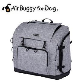 【ポイントUP】AirBuggyforDog(エアーバギー) 3WAY BACKPACK CARRIER(3ウェイバックパックキャリー)ワイド クールグレー【キャリーバッグ】【犬用品・犬/ペット用品・ペットグッズ】