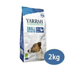 【ポイント10倍】YARRAH(ヤラー) オーガニックドッグフード 小型犬専用 2kg【YARRAH】【オーガニック/ドライフード/小型犬用/ペットフード/DOG FOOD/ドックフード】 【正規品】