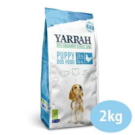 【ポイント10倍】YARRAH(ヤラー) オーガニックドッグフードパピー 2kg【YARRAH】【オーガニック/ドライフード/パピー・仔犬/ペットフード/DOG FOOD/ドックフード】