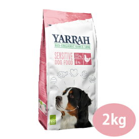 【ポイント10倍】YARRAH(ヤラー) ドッグフード センシティブ 2kg【YARRAH】【オーガニック/ドライフード/成犬・トウモロコシ不使用/ペットフード/DOG FOOD/ドックフード】 【正規品】