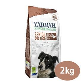 【ポイント10倍】YARRAH(ヤラー) ドッグフードシニア 2kg【YARRAH】【オーガニック/ドライフード/高齢犬・シニア/ペットフード/DOG FOOD/ドックフード】 【正規品】