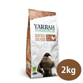 【ポイント10倍】YARRAH(ヤラー) ドッグフード グレインフリー 2kg【YARRAH】【オーガニック/ドライフード/成犬・グレインフリー/ペットフード/DOG FOOD/ドックフード】