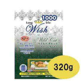 Wish ウィッシュ ワイルドキャット チキン&ターキー 320g【ウィッシュ/ドライフード/グレインフリー/ペットフード/CAT FOOD/キャットフード/パーパス】