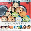 【Disney】ディズニー ポーチのような洗濯ネット/ディズニー ツムツム ミッキーマウス ミニーマウス ドナルドダック …