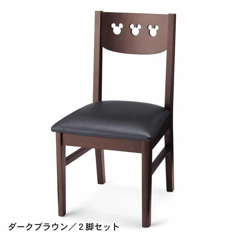 【Disney】ディズニー チェア2脚セット 「ダークブラウン」 家具 収納 椅子 チェア いす ダイニング