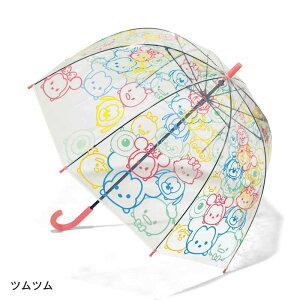 【Disney】ディズニー ドーム型ビニール傘 「ツム...