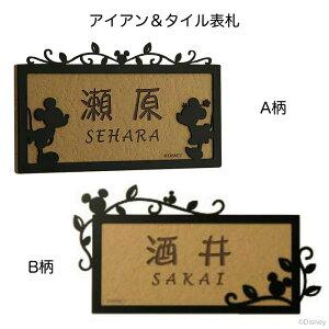 【Disney】ディズニー アイアン&タイル表札・お仕...
