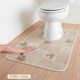 【Disney】ディズニー 拭けるトイレマット 「アイボリー(タイル)」 ◆ ロング ◆ ◇ トイレ 便所 お手洗い おしゃれ ◇