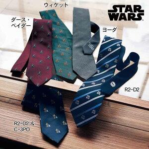 【STAR WARS】スター・ウォーズ シルクネクタイ...