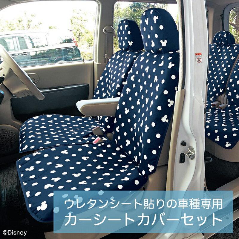 【送料無料】【Disney】ディズニー ウレタンシート貼りの車種専用カーシートカバーセット 「ネイビー」 N−BOX(スライドリヤシート) ハスラー アクア スペーシア タントC ムーヴキャンバス ワゴンR・C ミラ・イース