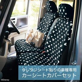 【ポイント15%還元中!11/26 9:59まで】【Disney】ディズニー ウレタンシート貼りの車種専用カーシートカバーセット 「ブラック」 N−BOX(スライドリヤシート) ハスラー アクア スペーシア タントC ムーヴキャンバス ワゴンR・C ミラ・イース