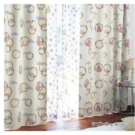 【送料無料】【Disney】ディズニー 遮光カーテン&UVカット・ミラーレースカーテンセット 「ラプンツェル」 ◆ 約100×150(4枚) ◆ ◇ カーテン リビング 寝室 子供部屋 厚地 ドレープ おしゃれ デザイン かわいい ◇