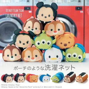 【Disney】ディズニー ポーチのような洗濯ネット ...