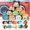 【Disney】ディズニー ポーチのような洗濯ネット ディズニー ツムツム ミッキーマウス ミニーマウス ドナルドダック …
