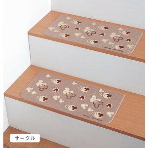 【Disney】ディズニー すべり止め付き階段マット1...