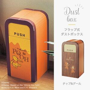 【Disney】ディズニー フラップ式 ダストボックス...