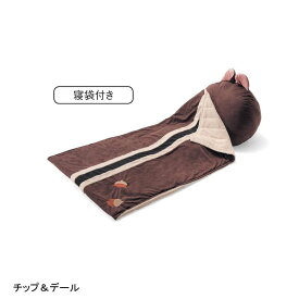【Disney】ディズニー うたた寝クッション 「チップ」 ◆ 寝袋付き ◆ ◇ 家具 収納 座 椅子 いす ◇