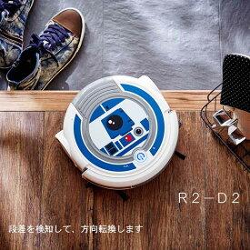 【STAR WARS】スター・ウォーズ 踊るように掃除をしてくれるロボットクリーナー 「R2−D2」 ◇ 家電 生活家電 リビング ◇