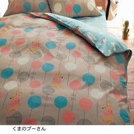 【Disney】ディズニー 綿混掛け布団カバー 「くまのプーさん」 ◆ ダブル ◆ ◇ 寝具 布団 ベッド カバー 掛布団 掛けカバー 布団カバー 掛け布団 bed ファブリック ◇